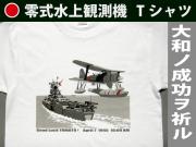 零式水上観測機と戦艦大和Tシャツ