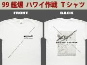 99艦爆-ハワイ作戦Tシャツ