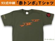 赤トンボTシャツ