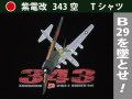 紫電改 対 B-29 Tシャツ