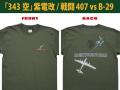 343空紫電改戦闘407
