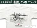 水上偵察・爆撃機「瑞雲」634空Tシャツ