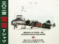 局地戦闘機「雷電」302空Tシャツ