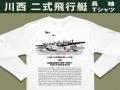 二式大艇Tシャツメイン画像(長袖)