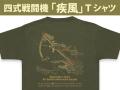 四式戦闘機「疾風」Tシャツ