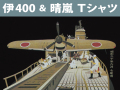「伊四〇〇型潜水艦&晴嵐」Tシャツ