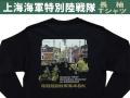 上海海軍特別陸戦隊メモリアルTシャツ 長袖