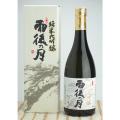 雨後の月 純米大吟醸 720ml (化粧箱付)