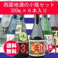 西国地酒の小瓶セット