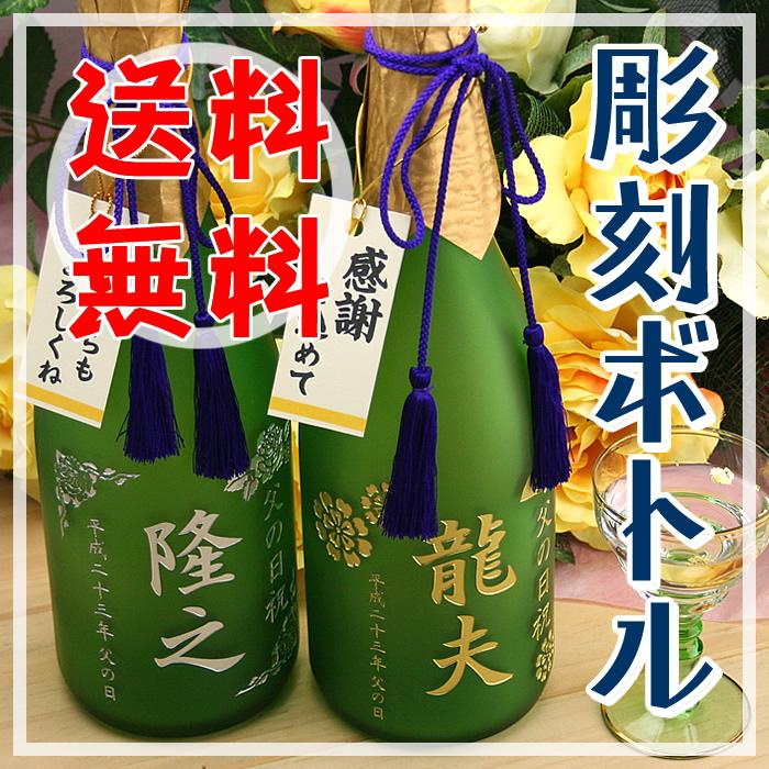 【送料無料】 名入れ彫刻のお酒 大吟醸原酒 720ml