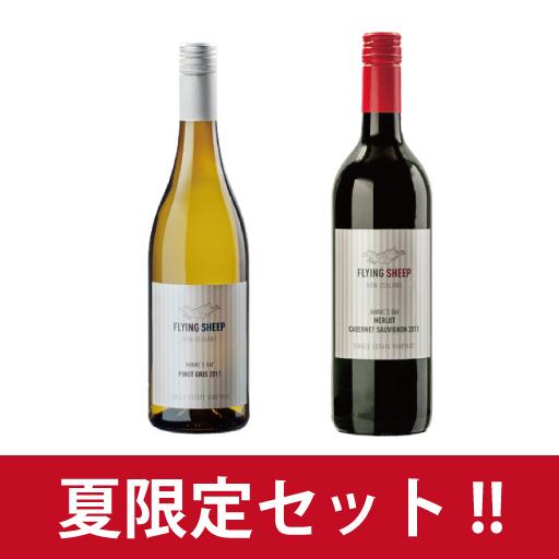 夏限定!!2本セット フライングシープ ピノ・グリ&メルカベ