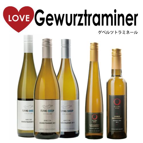 送料無料 LOVE Gewurztraminer Set 【ラブ ゲベルツトラミネール セット】