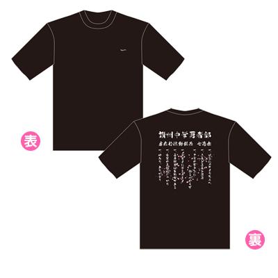 「結城友奈は勇者である 勇者部活動報告~ラジオの章~」勇者部活動報告七箇条Tシャツ