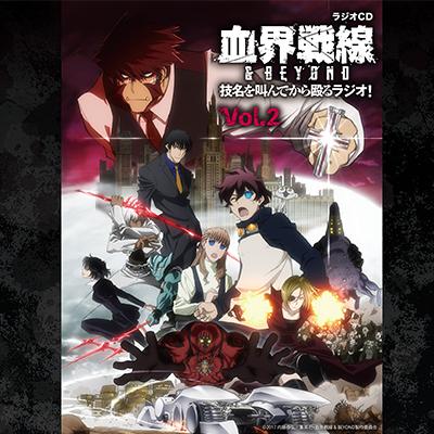 ラジオCD「TVアニメ『血界戦線&BEYOND』技名を叫んでから殴るラジオ」Vol.2