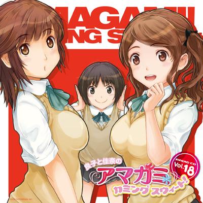 ラジオCD 「良子と佳奈のアマガミ カミングスウィート!」Vol.18
