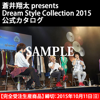 蒼井翔太 presents Dream Style Collection 2015 公式カタログ