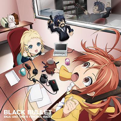 ラジオCD「ブラック・ブレット〜延珠&ティナの天誅ラジオ〜」Vol.1