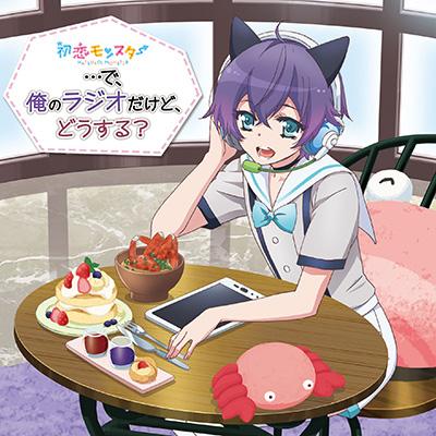 ララジオCD『TVアニメ初恋モンスター「…で、俺のラジオだけど、どうする?」』