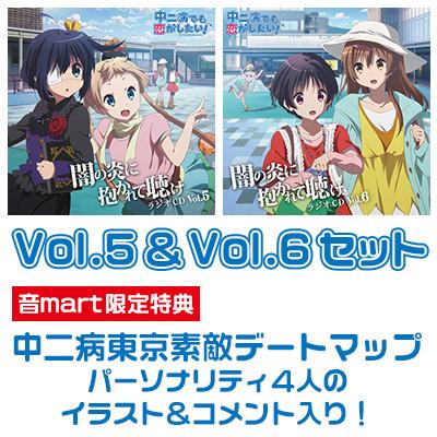 中二病でも恋がしたい!〜闇の炎に抱かれて聴け〜 Vol5&Vol.6 セット