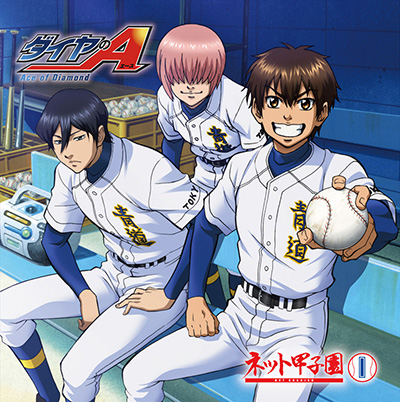 ラジオCD「ダイヤのA 〜ネット甲子園〜」 vol.1