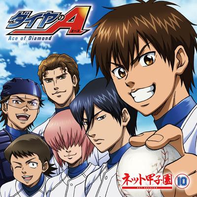 ラジオCD「ダイヤのA 〜ネット甲子園〜」 Vol.10