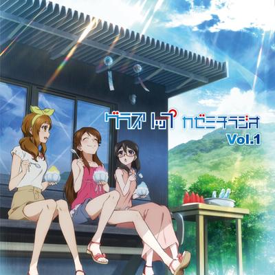 ラジオCD「グラスリップ〜カゼミチラジオ〜」Vol.1