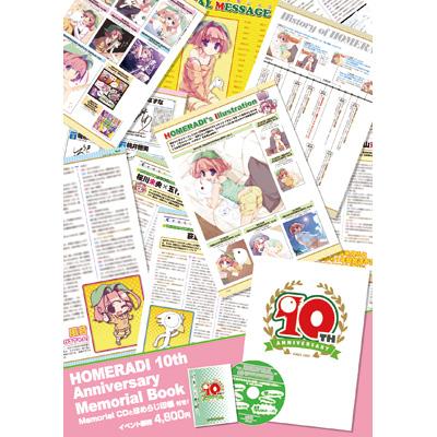 ほめられてのびるらじお10th Anniversary Memorial Book(Memorial CD+ほめらじ応援スタンプ台帳つき)