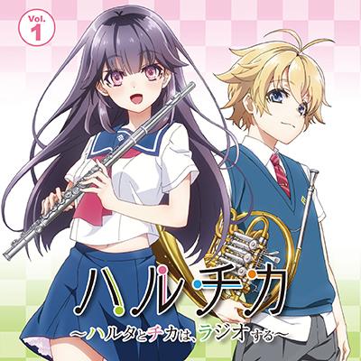ラジオCD「ハルチカ〜ハルタとチカはラジオする〜」Vol.1