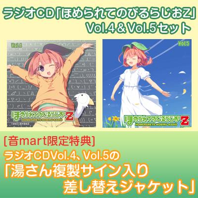 �饸��CD�֤ۤ���ƤΤӤ�餸��Z�� vol.4&5���å�