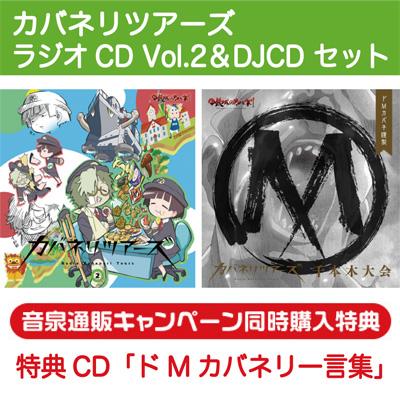 ラジオCD「カバネリツアーズ」Vol.2&DJCD「カバネリツアーズ ドMカバネ謹製 千本木大会」セット