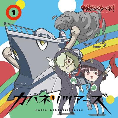 ラジオCD「カバネリツアーズ」Vol.1