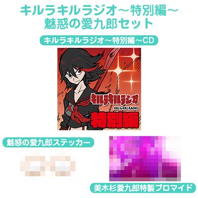 キルラキルラジオ〜特別編〜 魅惑の愛九郎セット