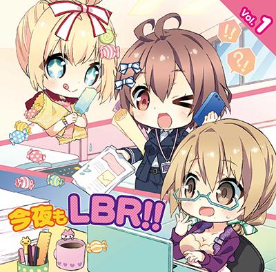 ラジオCD「今夜もLBR!!」Vol.1