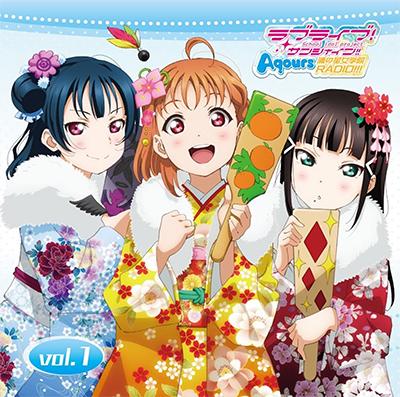 「ラブライブ!サンシャイン!!Aqours浦の星女学院RADIO!!!」vol.1
