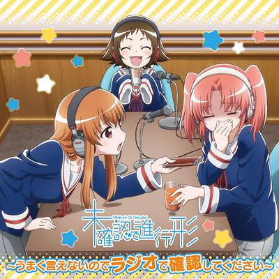 ラジオCD「未確認で進行形〜うまく言えないのでラジオで確認してください〜」Vol.2
