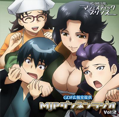 ラジオCD「GDF広報室提供「MJPザンネンラジオ」Vol.2