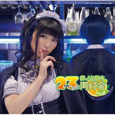 ラジオCD「井ノ上奈々の2〜3次元同好会」 vol.2