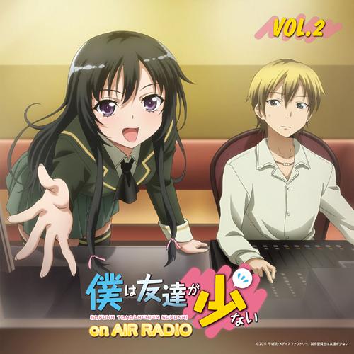 ラジオCD 「僕は友達が少ない on AIR RADIO」 Vol.2