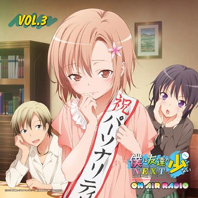 ラジオCD 「僕は友達が少ない on AIR RADIO」 vol.3