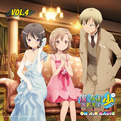 �饸��CD ���ͤ�ͧã�����ʤ� on AIR RADIO�� vol.4