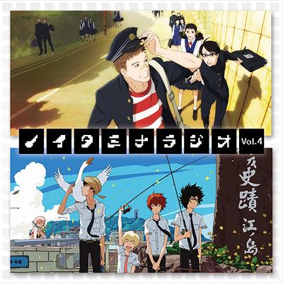 ラジオCD「ノイタミナラジオ」おまとめ4