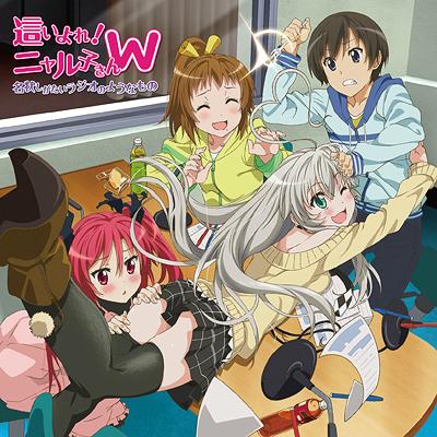 �饸��CD���礤���! �˥��Ҥ��� W ̾�����������饸���Τ褦�ʤ�Ρ�