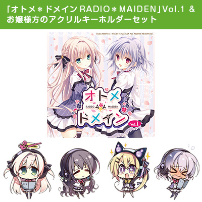 【CD&アクキーセット】オトメ*ドメイン RADIO*MAIDEN