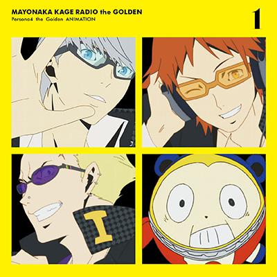 ラジオCD「マヨナカ影ラジオ ザ・ゴールデン」Vol.1