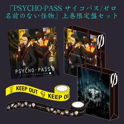 「PSYCHO-PASS サイコパス/ゼロ 名前のない怪物」上巻限定盤セット