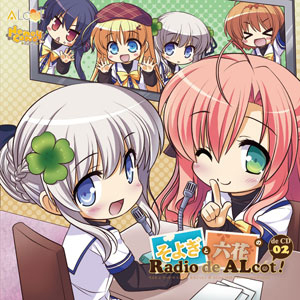 そよぎと六花のRadio de ALcot de CD vol.02