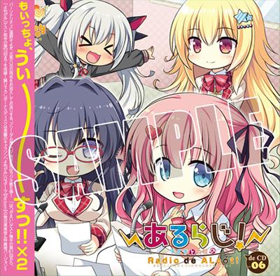 あるらじ! そよぎと六花のRadio de ALcot de CD vol.06