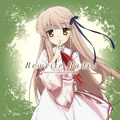 ラジオCD「TVアニメ「Rewrite」ラジオ 月刊テラ・風祭学院支局」Vol.1