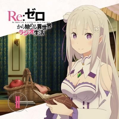 ラジオCD「Re:ゼロから始める異世界ラジオ生活」Vol.2