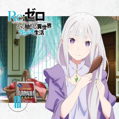 ラジオCD「Re:ゼロから始める異世界ラジオ生活」Vol.3